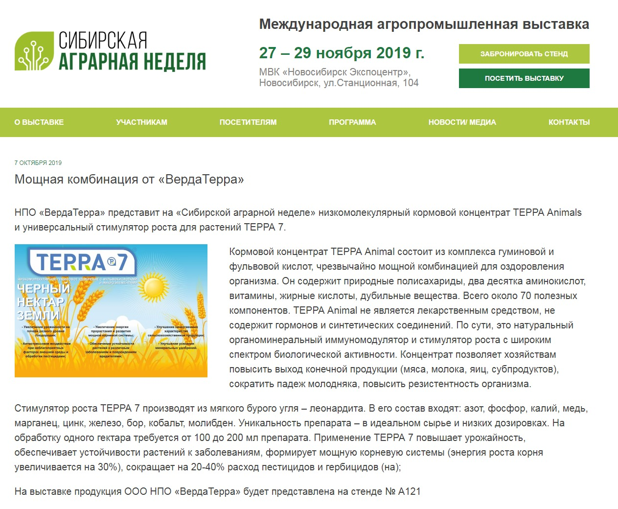Сибирская аграрная неделя 27-29 ноября 2019
