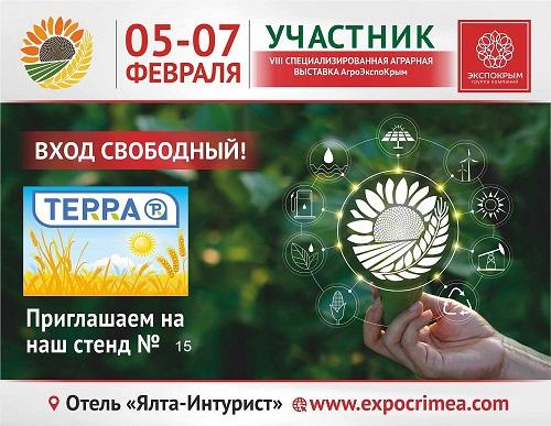 VIII специализированная аграрная выставка АгроЭкспоКрым