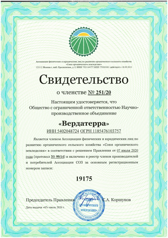 Вступление в Союз Органического земледелия